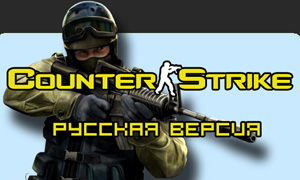 Полный русификатор для Counter-Strike 1.6