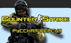 Полный русификатор для Counter-Strike 1.6